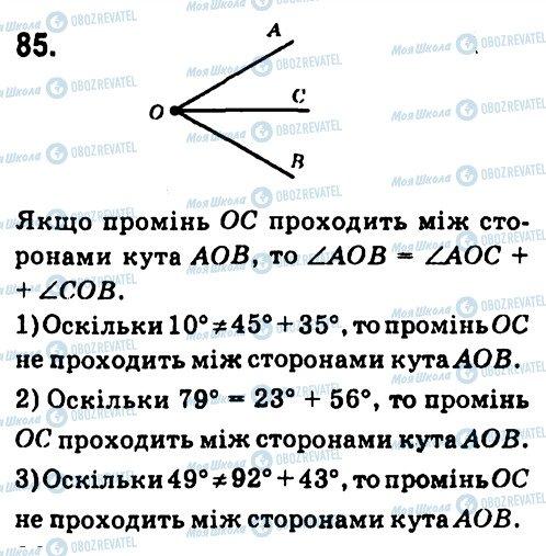 ГДЗ Геометрія 7 клас сторінка 85