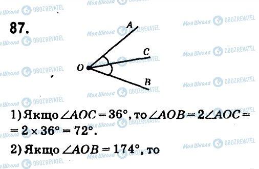 ГДЗ Геометрія 7 клас сторінка 87