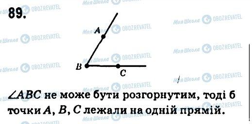 ГДЗ Геометрія 7 клас сторінка 89