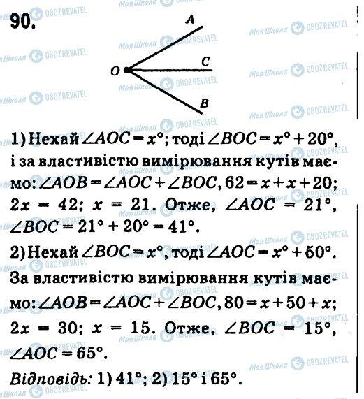 ГДЗ Геометрия 7 класс страница 90