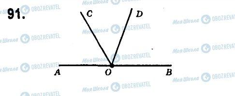 ГДЗ Геометрія 7 клас сторінка 91