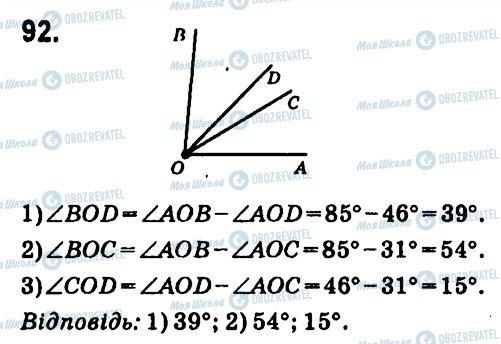 ГДЗ Геометрія 7 клас сторінка 92