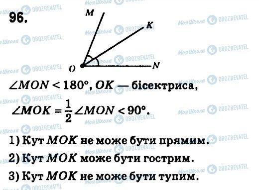 ГДЗ Геометрія 7 клас сторінка 96