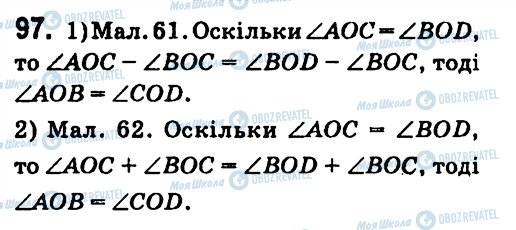 ГДЗ Геометрія 7 клас сторінка 97