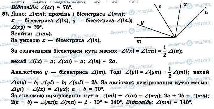 ГДЗ Геометрія 7 клас сторінка 81