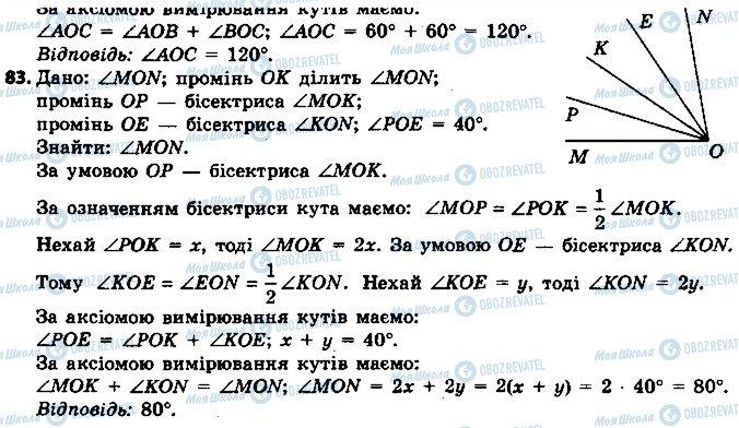 ГДЗ Геометрія 7 клас сторінка 83
