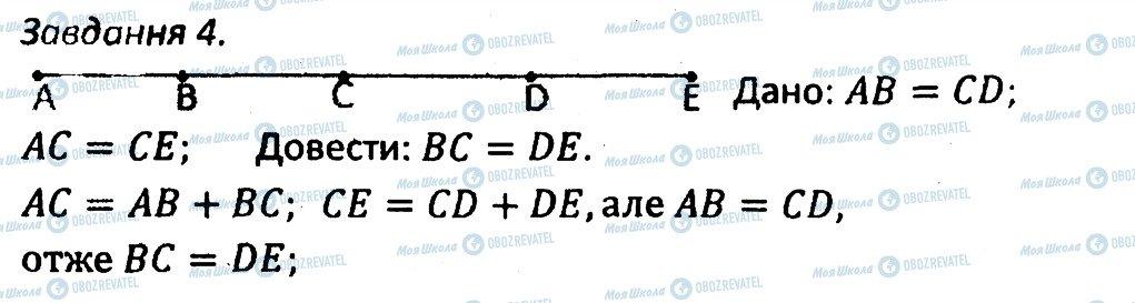 ГДЗ Геометрия 7 класс страница 4
