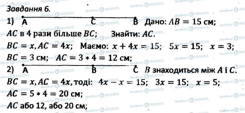 ГДЗ Геометрия 7 класс страница 6