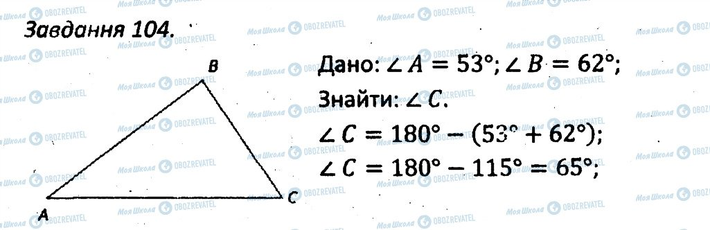 ГДЗ Геометрія 7 клас сторінка 104