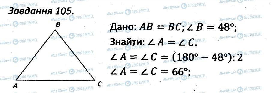 ГДЗ Геометрія 7 клас сторінка 105
