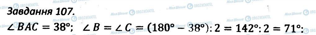 ГДЗ Геометрія 7 клас сторінка 107