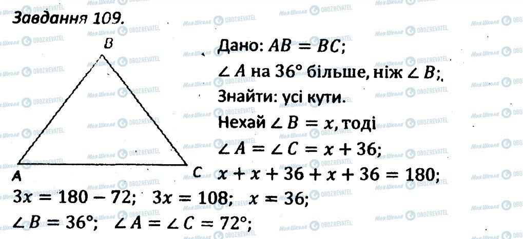 ГДЗ Геометрія 7 клас сторінка 109