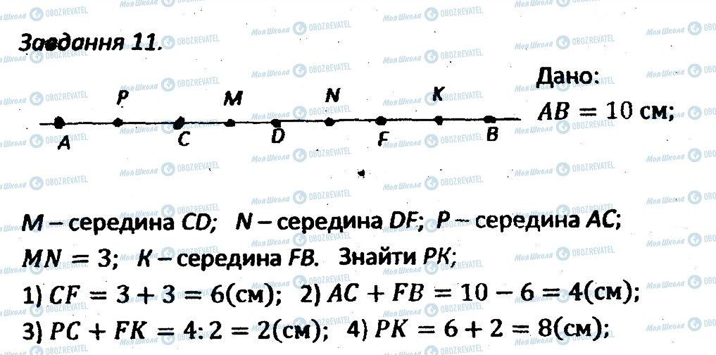 ГДЗ Геометрія 7 клас сторінка 11