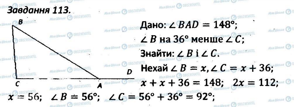 ГДЗ Геометрія 7 клас сторінка 113
