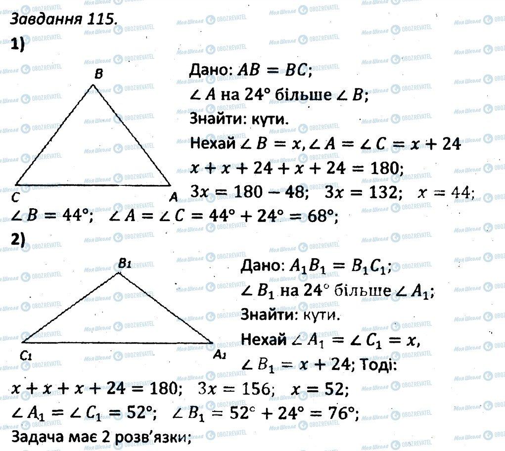 ГДЗ Геометрія 7 клас сторінка 115
