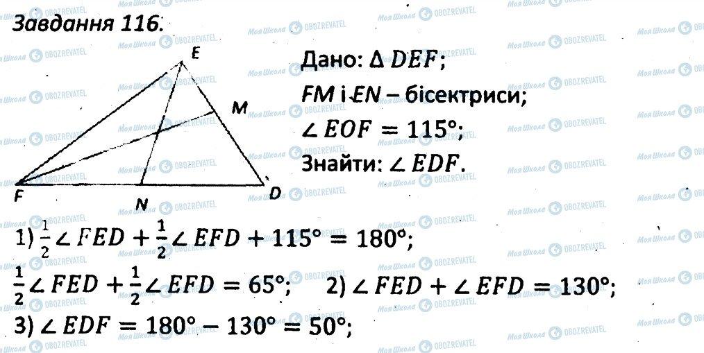ГДЗ Геометрія 7 клас сторінка 116