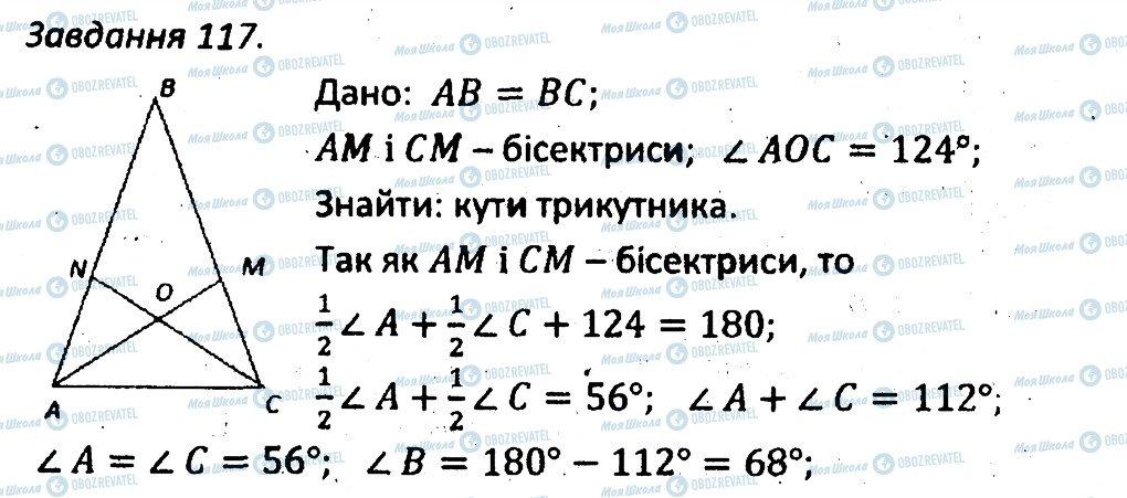 ГДЗ Геометрія 7 клас сторінка 117