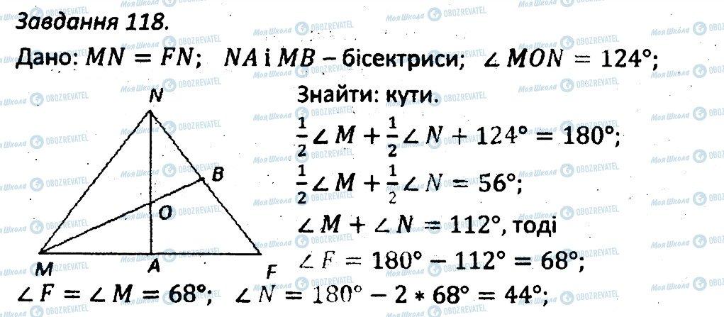ГДЗ Геометрія 7 клас сторінка 118