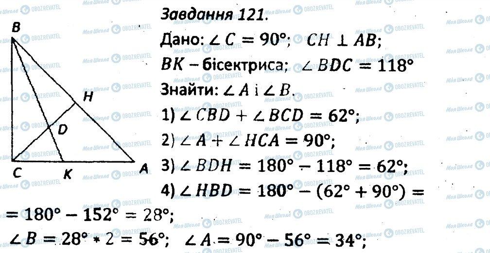 ГДЗ Геометрія 7 клас сторінка 121