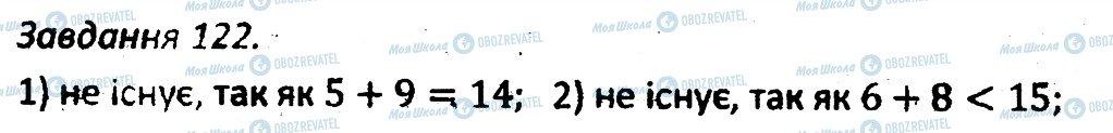 ГДЗ Геометрія 7 клас сторінка 122