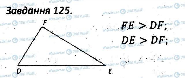 ГДЗ Геометрія 7 клас сторінка 125