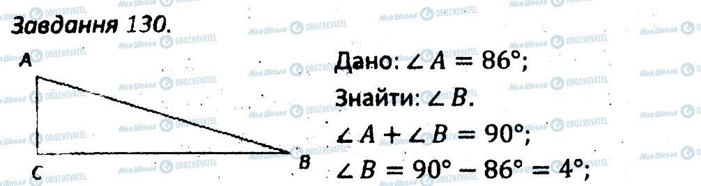 ГДЗ Геометрія 7 клас сторінка 130