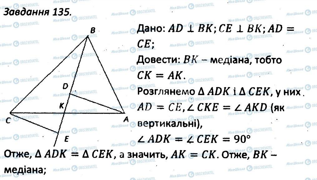 ГДЗ Геометрія 7 клас сторінка 135