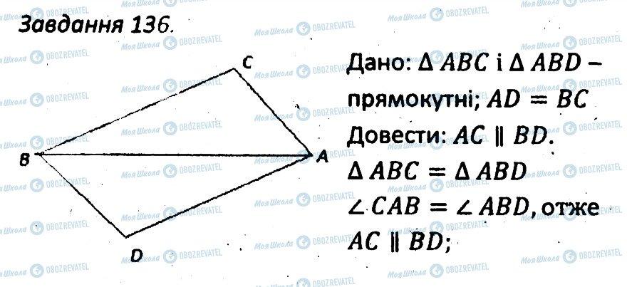ГДЗ Геометрія 7 клас сторінка 136