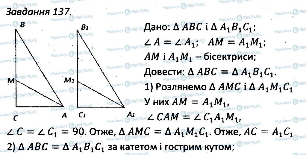 ГДЗ Геометрія 7 клас сторінка 137
