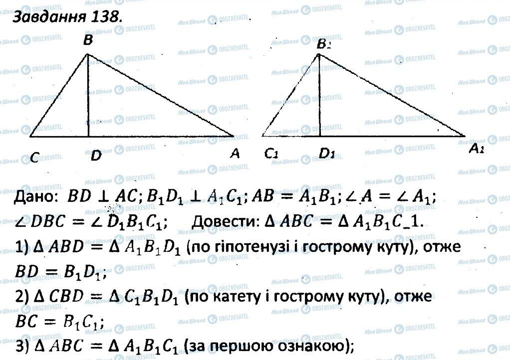 ГДЗ Геометрія 7 клас сторінка 138