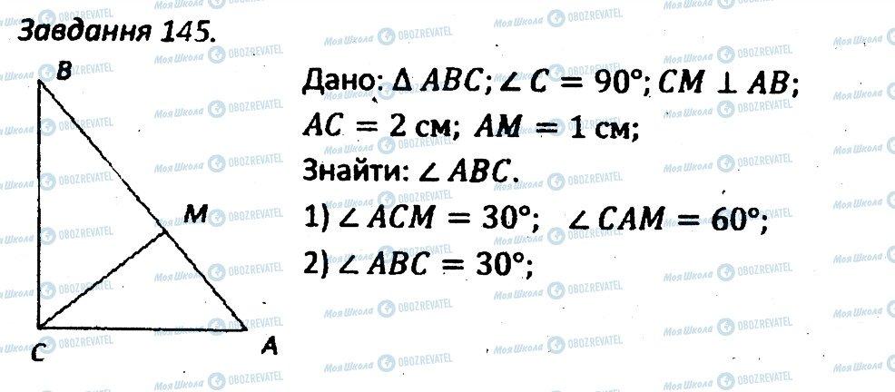 ГДЗ Геометрия 7 класс страница 145