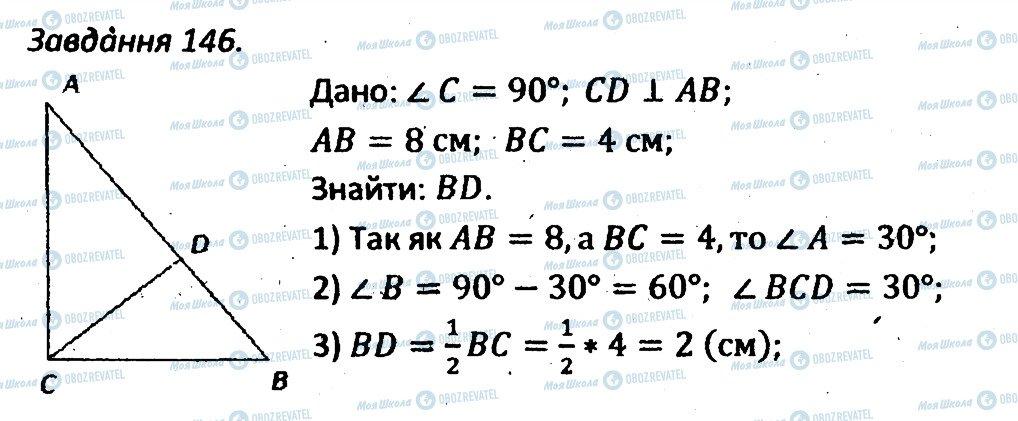 ГДЗ Геометрія 7 клас сторінка 146