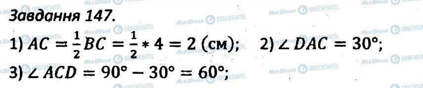 ГДЗ Геометрія 7 клас сторінка 147