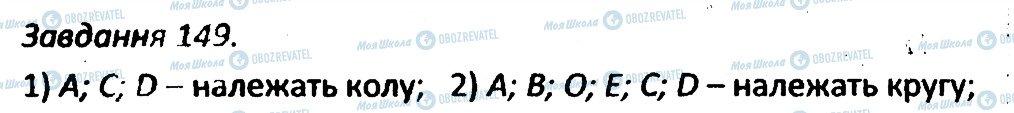 ГДЗ Геометрія 7 клас сторінка 149
