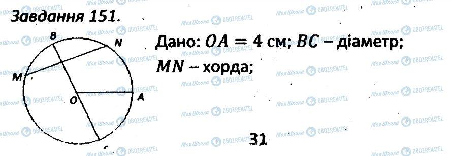 ГДЗ Геометрія 7 клас сторінка 151