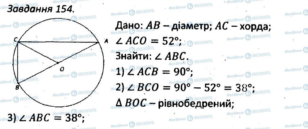 ГДЗ Геометрія 7 клас сторінка 154