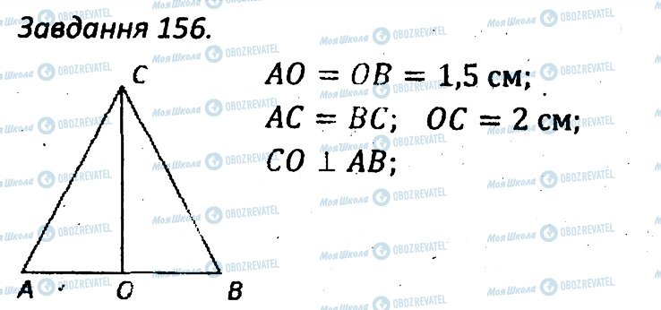 ГДЗ Геометрія 7 клас сторінка 156