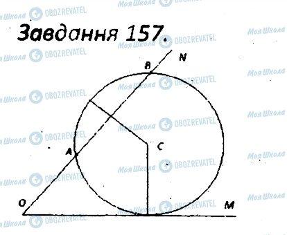 ГДЗ Геометрія 7 клас сторінка 157