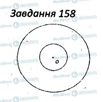 ГДЗ Геометрія 7 клас сторінка 158