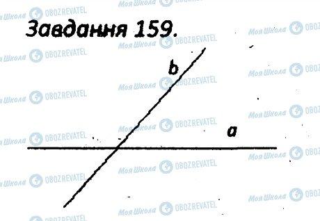 ГДЗ Геометрія 7 клас сторінка 159
