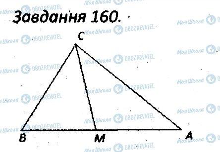 ГДЗ Геометрія 7 клас сторінка 160