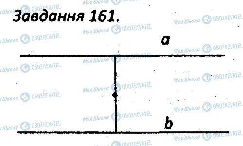ГДЗ Геометрія 7 клас сторінка 161