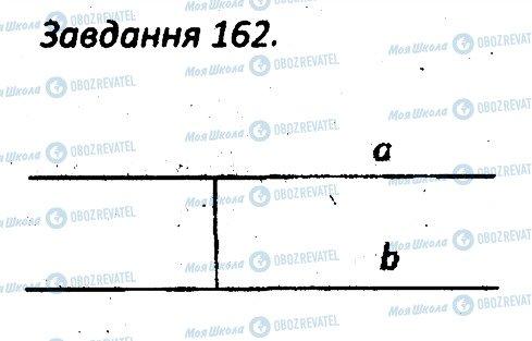 ГДЗ Геометрія 7 клас сторінка 162