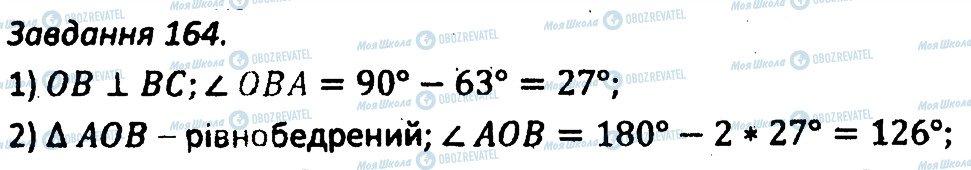 ГДЗ Геометрия 7 класс страница 164
