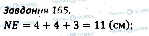 ГДЗ Геометрія 7 клас сторінка 165
