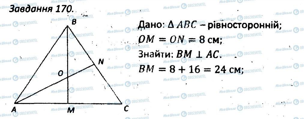 ГДЗ Геометрія 7 клас сторінка 170