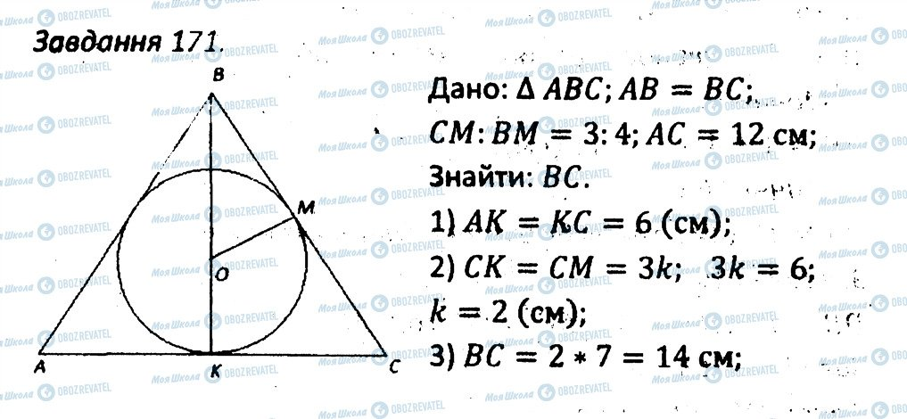 ГДЗ Геометрія 7 клас сторінка 171