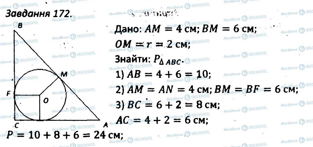ГДЗ Геометрія 7 клас сторінка 172
