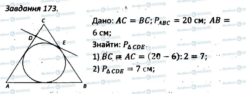 ГДЗ Геометрія 7 клас сторінка 173