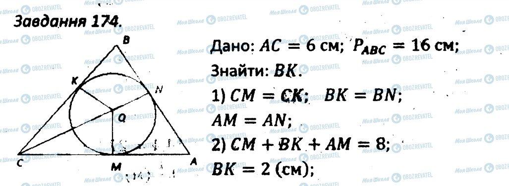 ГДЗ Геометрія 7 клас сторінка 174